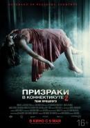 Смотреть фильм Призраки в Коннектикуте 2: Тени прошлого онлайн на Кинопод бесплатно