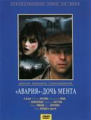 Смотреть фильм Авария – дочь мента онлайн на KinoPod.ru бесплатно