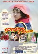 Смотреть фильм Потапов, к доске! онлайн на KinoPod.ru бесплатно