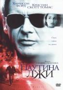 Смотреть фильм Паутина лжи онлайн на KinoPod.ru платно