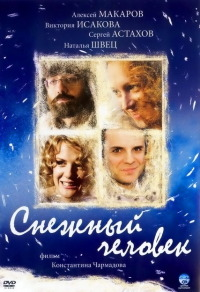 Смотреть Снежный человек онлайн на Кинопод бесплатно