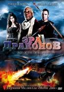 Смотреть фильм Эра драконов онлайн на KinoPod.ru платно