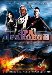 Смотреть Эра драконов онлайн на Кинопод бесплатно