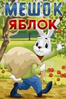 Смотреть фильм Мешок яблок онлайн на KinoPod.ru бесплатно