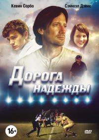 Смотреть Дорога надежды онлайн на Кинопод бесплатно