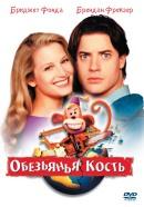 Смотреть фильм Обезьянья кость онлайн на KinoPod.ru платно