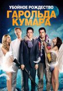 Смотреть фильм Убойное Рождество Гарольда и Кумара онлайн на KinoPod.ru платно