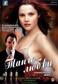 Смотреть Танго любви онлайн на Кинопод бесплатно
