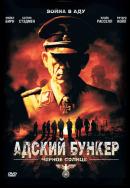 Смотреть фильм Адский бункер: Черное Солнце онлайн на Кинопод бесплатно