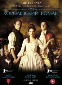 Смотреть Королевский роман онлайн на Кинопод бесплатно