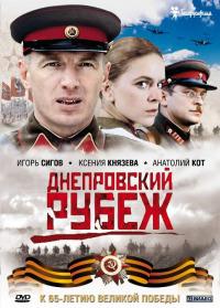 Смотреть Днепровский рубеж онлайн на Кинопод бесплатно