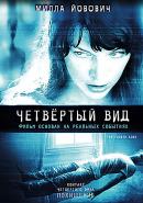 Смотреть фильм Четвёртый вид онлайн на KinoPod.ru бесплатно