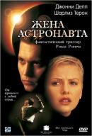 Смотреть фильм Жена астронавта онлайн на KinoPod.ru платно