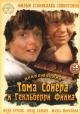 Смотреть фильм Приключения Тома Сойера и Гекльберри Финна онлайн на Кинопод бесплатно