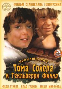 Смотреть Приключения Тома Сойера и Гекльберри Финна онлайн на KinoPod.ru бесплатно