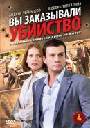 Смотреть фильм Вы заказывали убийство онлайн на KinoPod.ru бесплатно