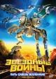 Смотреть фильм Звездные воины: Путь сквозь Вселенную онлайн на Кинопод бесплатно