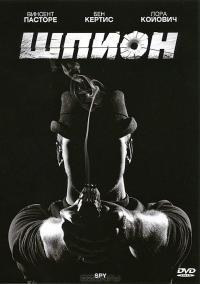 Смотреть Шпион онлайн на Кинопод бесплатно
