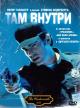 Смотреть фильм Там внутри онлайн на Кинопод бесплатно