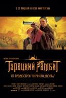 Смотреть фильм Турецкий гамбит онлайн на KinoPod.ru бесплатно