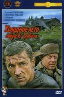 Смотреть фильм Холодное лето пятьдесят третьего онлайн на KinoPod.ru бесплатно