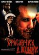 Смотреть фильм Красавчик Джонни онлайн на Кинопод бесплатно