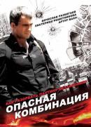 Смотреть фильм Опасная комбинация онлайн на Кинопод бесплатно