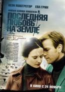 Смотреть фильм Последняя любовь на Земле онлайн на Кинопод бесплатно