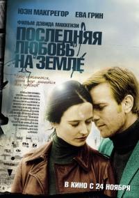 Смотреть Последняя любовь на Земле онлайн на Кинопод бесплатно