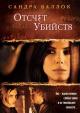 Смотреть фильм Отсчет убийств онлайн на Кинопод платно