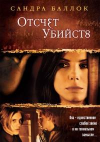 Смотреть Отсчет убийств онлайн на Кинопод бесплатно