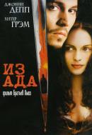 Смотреть фильм Из ада онлайн на KinoPod.ru платно