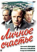 Смотреть фильм Личное счастье онлайн на KinoPod.ru бесплатно