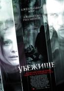 Смотреть фильм Убежище онлайн на KinoPod.ru бесплатно