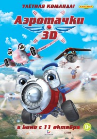 Смотреть Аэротачки онлайн на Кинопод бесплатно