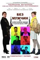 Смотреть фильм Без мужчин онлайн на Кинопод бесплатно