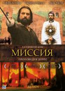Смотреть фильм Миссия онлайн на Кинопод бесплатно