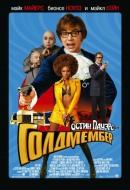 Смотреть фильм Остин Пауэрс: Голдмембер онлайн на Кинопод бесплатно