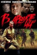 Смотреть фильм В августе 44-го онлайн на KinoPod.ru бесплатно