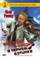Смотреть фильм Высокий блондин в черном ботинке онлайн на Кинопод бесплатно
