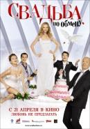 Смотреть фильм Свадьба по обмену онлайн на Кинопод бесплатно