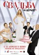 Смотреть фильм Свадьба по обмену онлайн на Кинопод платно