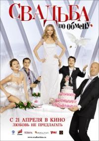 Смотреть Свадьба по обмену онлайн на Кинопод бесплатно