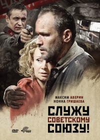 Смотреть Служу Советскому Союзу! онлайн на Кинопод бесплатно