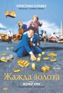 Смотреть фильм Жажда золота онлайн на KinoPod.ru платно