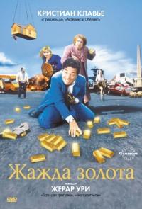 Смотреть Жажда золота онлайн на Кинопод бесплатно