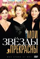 Смотреть фильм Мои звезды прекрасны онлайн на KinoPod.ru бесплатно