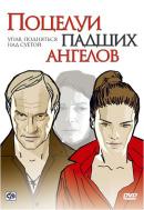 Смотреть фильм Поцелуи падших ангелов онлайн на KinoPod.ru бесплатно