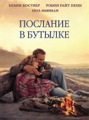 Смотреть фильм Послание в бутылке онлайн на KinoPod.ru платно