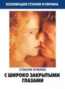 Смотреть фильм С широко закрытыми глазами онлайн на KinoPod.ru платно